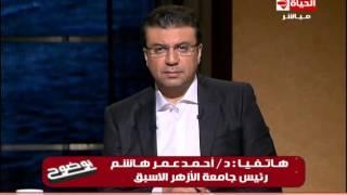 بالفيديو.. أحمد عمر هاشم: الخوض في الأديان أوالرسل ليس من حرية التعبير