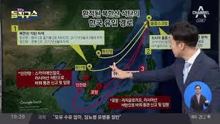 北 석탄 운반 배, 한국으로 들락날락 thumbnail