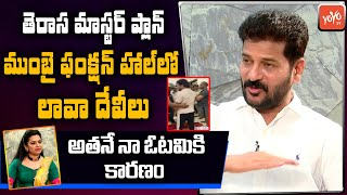 MP Revanth Reddy Reveals Reason Behind His Defeat in Kodangal | CM KCR  | Congress Vs TRS | YOYO TV