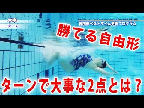 水泳自由形の泳ぎ方とスピードを向上させる元オリンピック代表 山口美咲のベストタイム更新プログラムトップスイマーが泳ぐ前と泳いでいるときに実践してきた方法とは