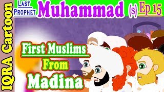 Prophet Muhammad (s) Ep 15   First Muslims from Madina