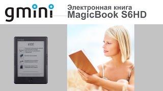 Распаковка электронной книги GMINI MagicBook S6HD