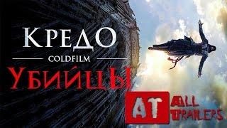 Кредо убийцы - Русский Трейлер 2017 | Assassins creed