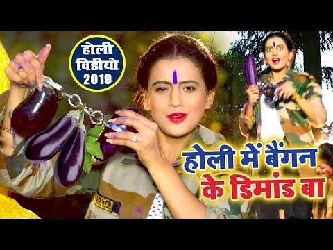 Akshara Singh का सबसे हिट होली गीत || होली में बैगन के डिमांड || Holi Me Baigan Ke Dimand