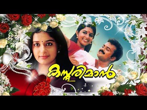 Kasthoorimaan 2003 Malayalam Full Movie | Kunchacko Boban | Cochin Haneefa | Jayaram