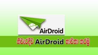 How to use Air droid App.. Explained In Sinhala. කොහොමද අපි Air droid භාවිතා කරන්නේ.