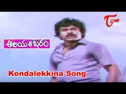 Aalaya Sikharam Movie Songs  Kondalekkina Devuda  Song  Chiranjeevi, Sumalatha