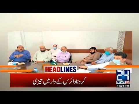 11pm News Headlines | 04 Jun 2020 | 24 News HD