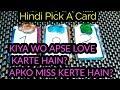 Hindi - KIYA WO AP SE LOVE KARTE HAIN? ❤️ KIYA WO APKO MISS KARTE HAIN? ❤️ PICK A CARD (ALL SIGN)