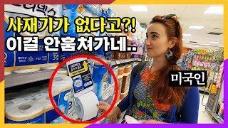(ENG CC) American goes to a Korean Supermarket (NO panic buying?)