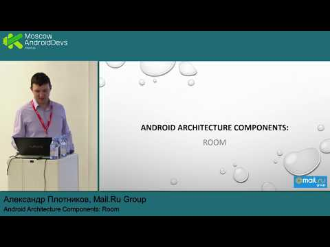 Android Architecture Components: Room | Технострим
