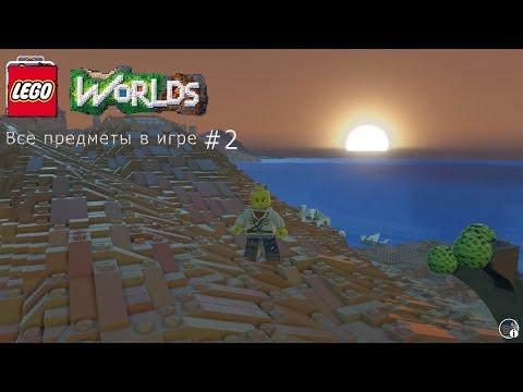 LEGO Worlds (  Все предметы в игре ) #2