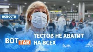 Коронавирус в Казахстане, России, Беларуси, Украине. Последние новости