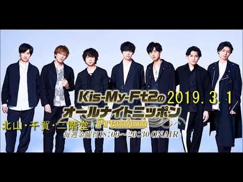 2019.3.1 Kis-My-Ft2のオールナイトニッポンプレミアム(キスマイ)