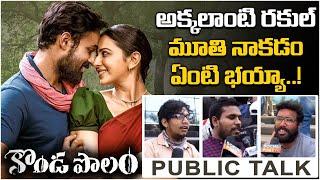 Kondapolam Public Talk || Kondapolam Review || Kondapolam Movie Genuine Public Talk || Vaisshnav Tej