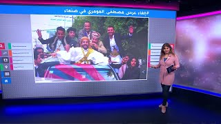 فض عرس يوتيوبر يمني بعد احتشاد آلاف الحضور بميدان السبعين