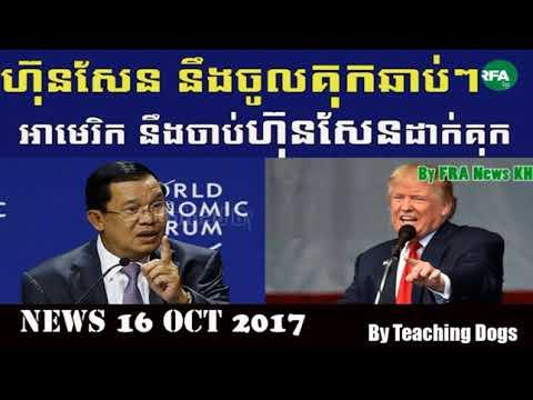 Khmer Hot News: RFA Radio Free Asia Khmer Morning Monday 10/16/2017