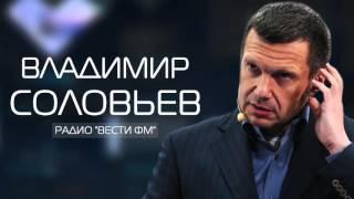 Владимир Соловьев и Яков Кедми  Без Турции никакого ИГ бы не было
