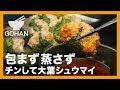 【簡単レシピ】包まず蒸さず『チンして大葉シュウマイ』の作り方【男飯】