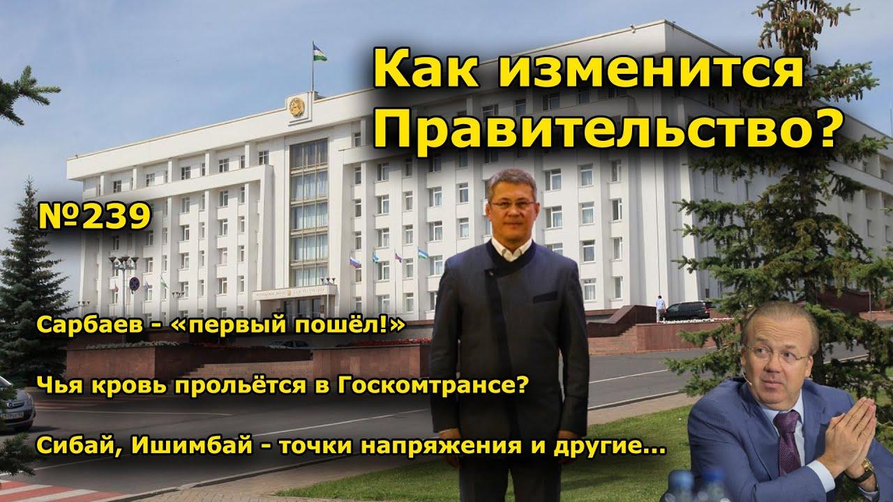 """""""Как изменится Правительство?"""". """"Открытая Политика"""". Выпуск - 239"""