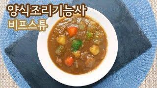 """2019 양식조리기능사 실기영상 """"비프스튜"""" By : …"""