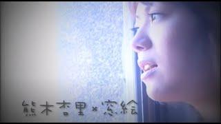 【MV】窓絵 -熊木杏里 杏里 検索動画 20