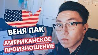 Как избавиться от русского акцента? Американское произношение c Веней Паком
