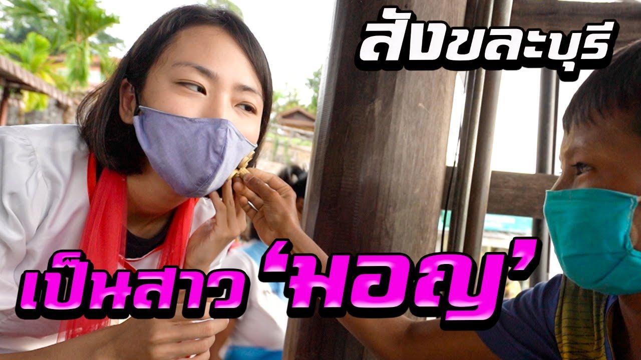 ไปเป็น 'สาวมอญ' ที่สังขละบุรี | The Underwater City, Sangklaburi