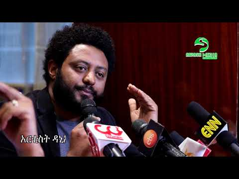🇪🇹 - 🇪🇷 - Artist Daniel Tegegn Speaking on Peace song for Ethio-Eritrea event -2018