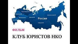 Фильм: Клуб Юристов НКО