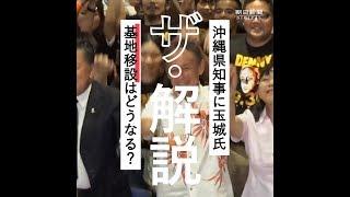 〔解説動画〕沖縄県知事選で玉城デニー氏が初当選。基地移設問題はどうなる? thumbnail