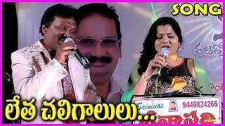 Letha Chali Galulu Song || Moodu Mullu Video Songs / Telugu Video Songs /Telugu Old Hit Songs