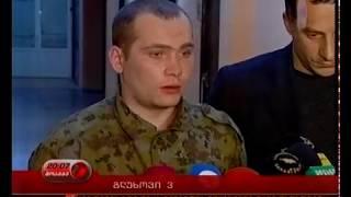 საქართველოში დარჩენილი მესამე რუსი სამხედრო
