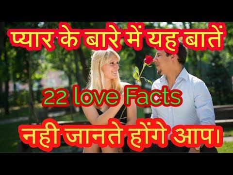 Top 22 Facts about love [hindi] Hit Post India. आइए जानते हैं प्यार से 22जुड़े रोचक तथ्य