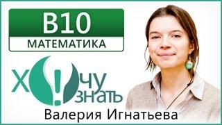 B10 по Математике Досрочный ЕГЭ 2013 Видеоурок