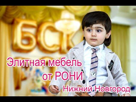 # Езидская БСКА. РОНИ. Новый клип. Нижний Новгород 2019