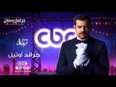 الإعلان الثاني مسلسل #جراند أوتيل على Cbc رمضان 2016 / دراما رمضان