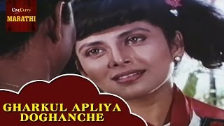 Gharkul Apliya Doghanche - Full Video Song | Aboli | Popular Marathi Song