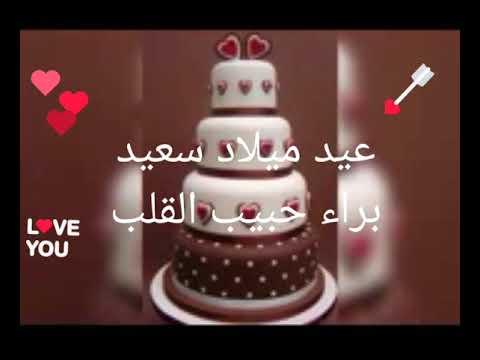 عيد ميلاد سعيد براء حبيب القلب Youtube