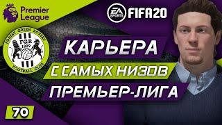 Прохождение FIFA 20 карьера 70 Финал Кубка Англии Лиги Европы и четвертого сезона