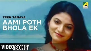 Aami poth bhola ek - Rabindra Sangeet - Bengali Movie Song  - Teen Tanya