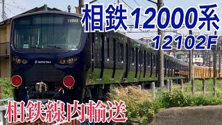 【相鉄】12000系12102F 相鉄線内輸送  ~相模国分1号踏切通過~