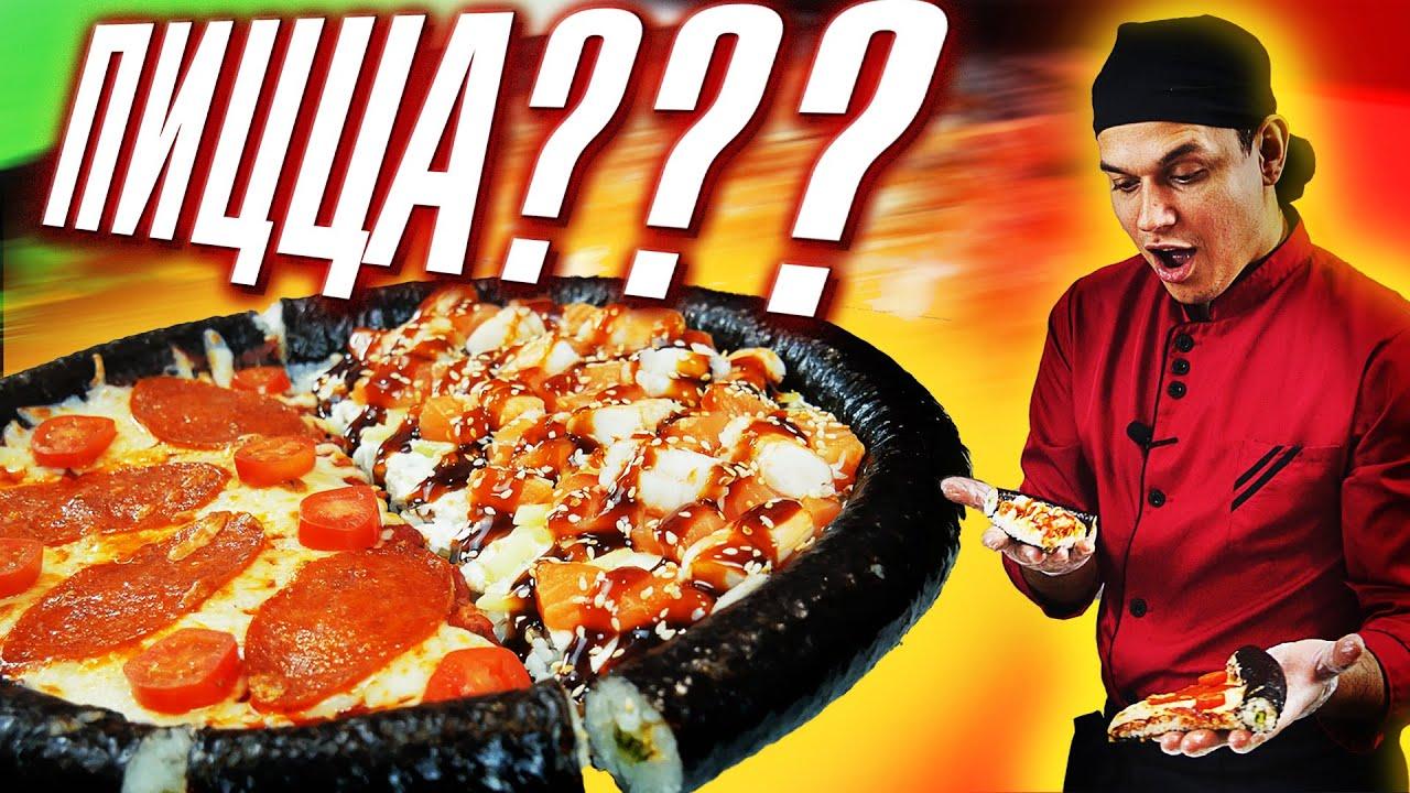 ПРИГОТОВИЛ ИДЕАЛЬНУЮ СУШИПИЦЦУ С ПЕППЕРОНИ КРЕВЕТКАМИ, ЛОСОСЕМ. ЕЁ УДОБНО ЕСТЬ!!!! Sushi pizza