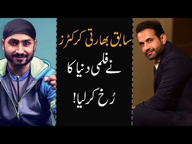 Irfan Pathan and Harbhajan Singh to Debut in Bollywood  | 9 News HD