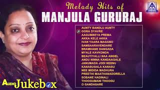 Melody Hits of Manjula Gururaj | Suoer Hit Kannada Songs of Manjula Gururaj