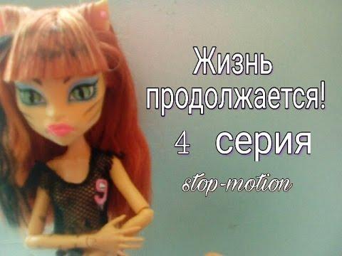 Stop-motion:Жизнь Продолжается! (5 серия)