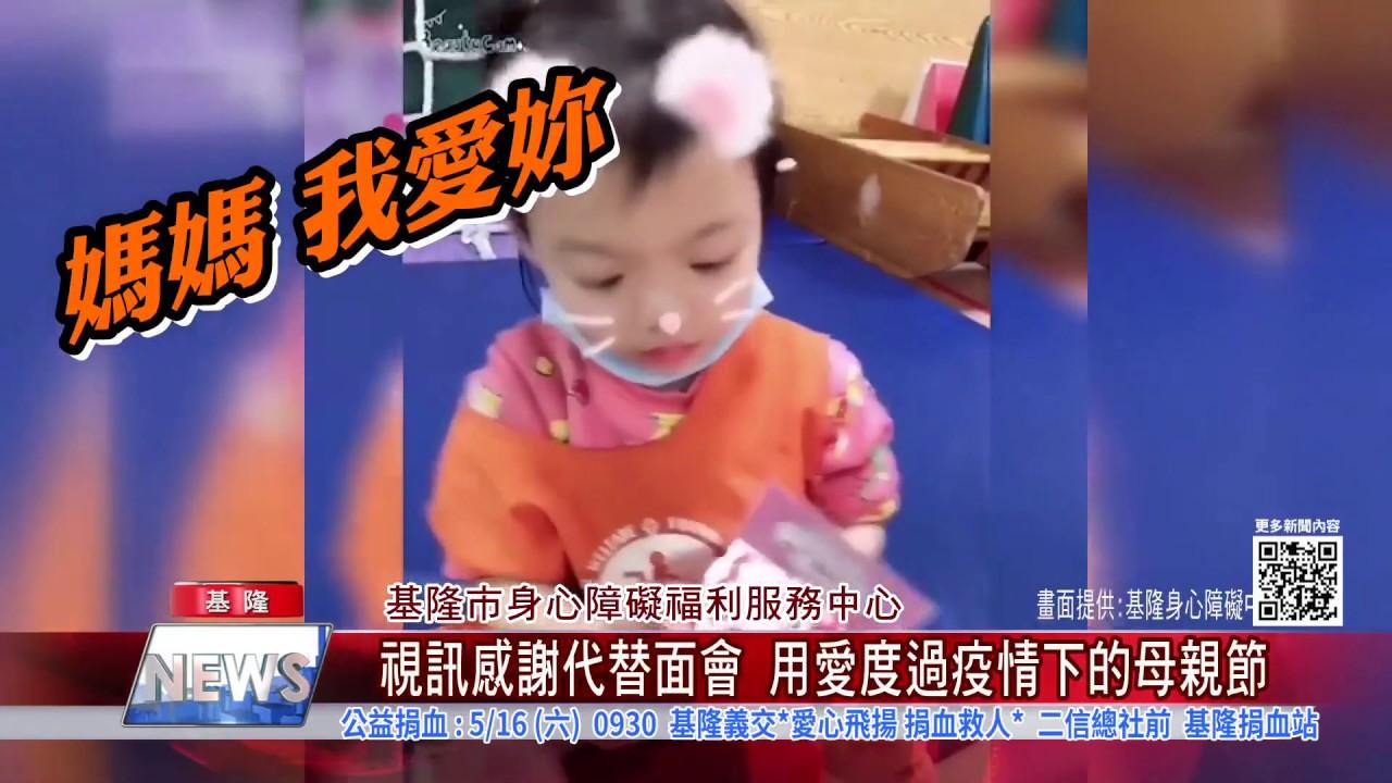 掌握基隆臺北大小事 中嘉新聞 1090507 - YouTube