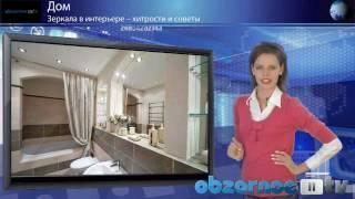 видео Полезные советы: Как выбрать зеркала для интерьера