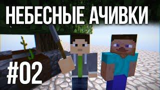 ПЕРВЫЙ ДОМ   НЕБЕСНЫЕ АЧИВКИ #02   Minecraft Летсплей   SkyBlock