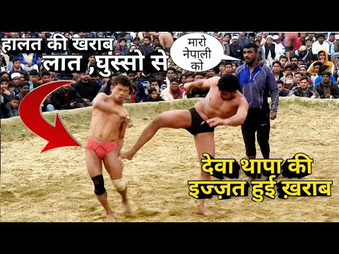 Download देवा थापा पहलवान की हालत खराब कर दी /deva thapa pehlwan ki kushti